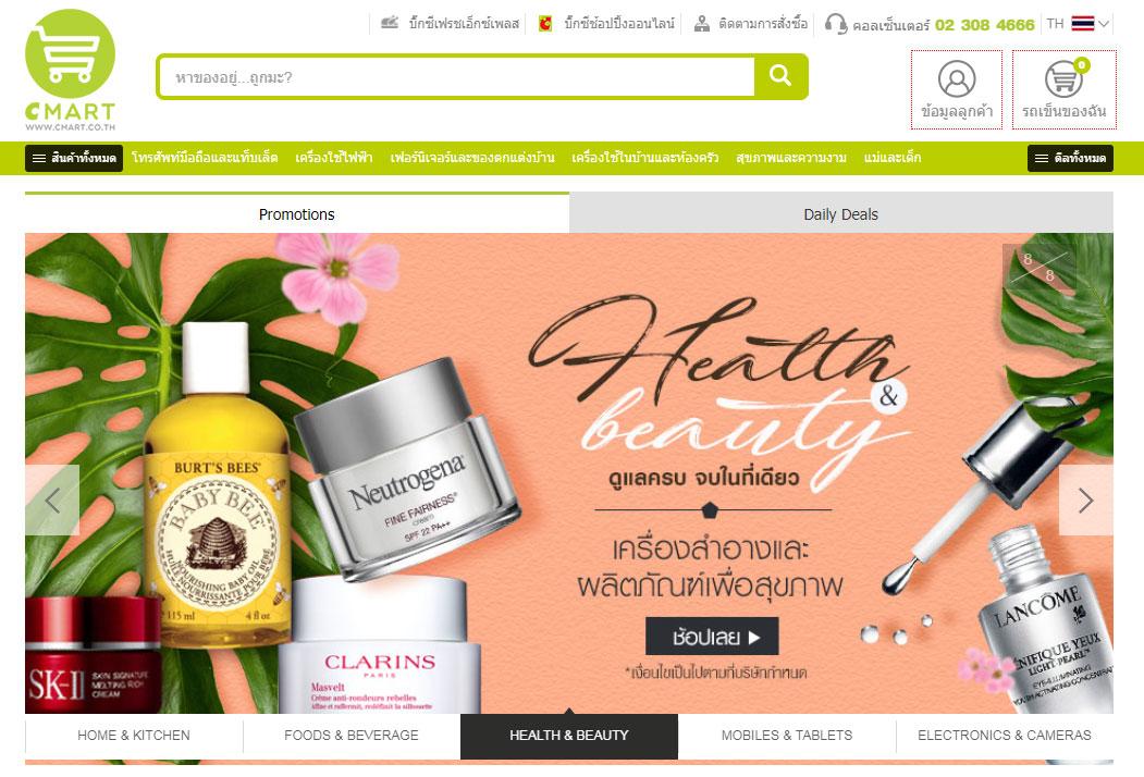 website-chuyen-my-pham-cmart